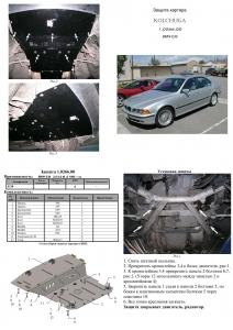 Защита двигателя BMW 5 E39 - фото №10