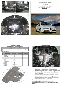 Защита двигателя Alfa Romeo 147 - фото №6