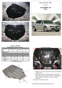 Защита двигателя Alfa Romeo 159 - фото №11
