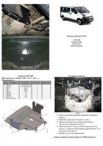 Защита двигателя Renault Trafic 2 - фото №11