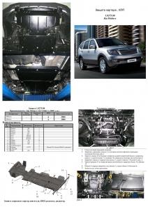 Защита двигателя Kia Mohave - фото №2