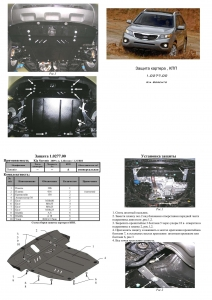 Захист двигуна Kia Sorento 2 - фото №12