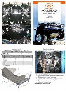 Защита двигателя Нива (ВАЗ 2121) - фото №5