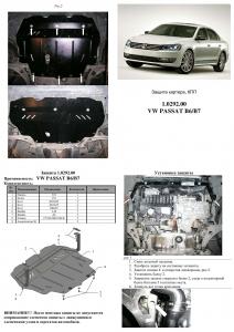 Защита двигателя Volkswagen Passat CC - фото №8