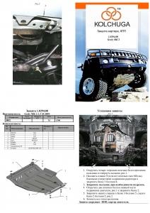 Защита двигателя Geely MK Cross - фото №6