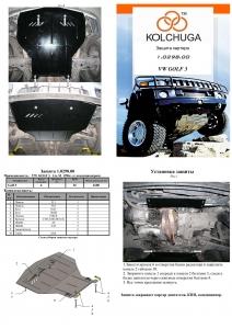 Защита двигателя Volkswagen Golf 3 - фото №9