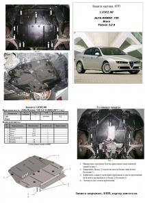 Защита двигателя Alfa Romeo 159 - фото №11 + 1