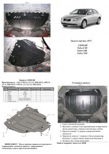 Защита двигателя Volvo V50 - фото №4