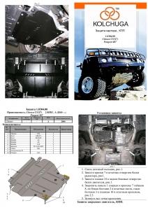Защита двигателя Citroen C5 - фото №11 + 1