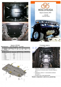 Защита двигателя Chevrolet Camaro - фото №4