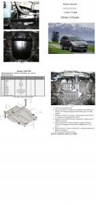 Защита двигателя Citroen C-Crosser - фото №4