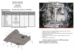 Защита двигателя Mercedes-Benz Vito W638 - фото №5 + 1