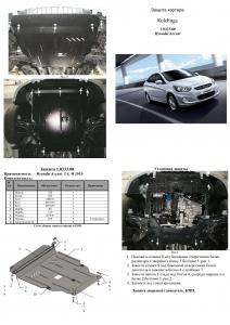 Защита двигателя Kia Rio 3 - фото №4
