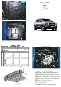 Защита двигателя Hyundai ix35 - фото №9 + 1