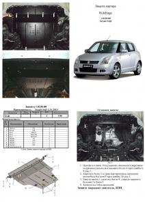 Защита двигателя Suzuki Swift 5 - фото №6