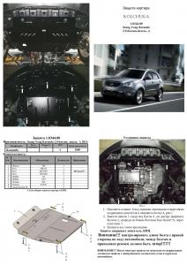Защита двигателя Ssang Yong Korando - фото №10 + 1 + 1
