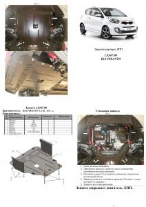 Защита двигателя Kia Picanto - фото №6 + 1 + 1 + 1 + 1