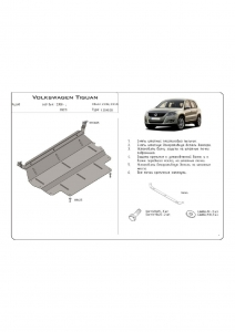 Защита двигателя Volkswagen Tiguan 1 - фото №8