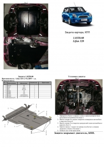 Защита двигателя Lifan 320 - фото №4