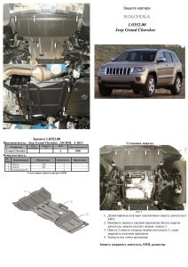 Защита двигателя Jeep Grand Cherokee - фото №7