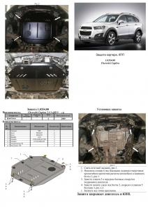 Защита двигателя Chevrolet Captiva - фото №17 + 1 + 1 + 1