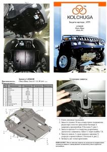 Защита двигателя Chery Elara 2 - фото №4