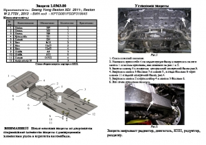 Защита двигателя Ssang Yong Rexton - фото №16 + 1 + 1 + 1 + 1 + 1