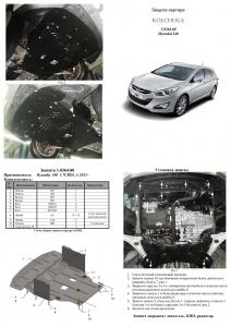Защита двигателя Hyundai i-40 - фото №7