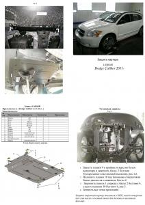 Защита двигателя Dodge Caliber - фото №7 + 1