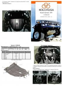 Защита двигателя Daewoo Nexia - фото №8 + 1 + 1