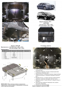 Защита двигателя Chevrolet Orlando - фото №5