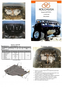 Защита двигателя Chery Amulet (Vortex Corda) - фото №4