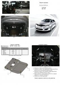 Захист двигуна MG-550 - фото №8