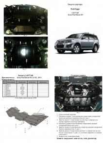 Защита двигателя Great Wall Haval H3 - фото №4