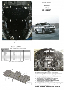 Защита двигателя Great Wall Wingle 5 - фото №12