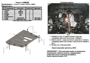 Защита двигателя Lexus ES 300h - фото №3 + 1