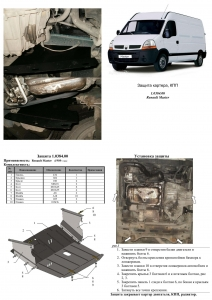 Защита двигателя Nissan Interstar - фото №7 + 1