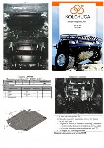 Защита двигателя Citroen C5 - фото №11 + 1 + 1 + 1 + 1