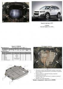 Защита двигателя Chevrolet Captiva - фото №17 + 1 + 1 + 1 + 1 + 1 + 1
