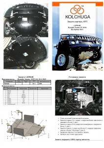 Защита двигателя Hyundai Sonata YF - фото №7