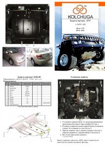 Захист двигуна BYD F3 - фото №7 + 1