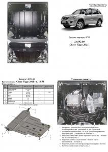 Захист двигуна Chery Tiggo - фото №5 + 1