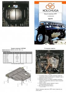 Защита двигателя BYD F6 - фото №5