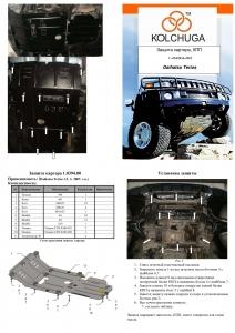 Защита двигателя Daihatsu Terios - фото №7