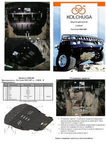 Защита двигателя Citroen Jumpy 1 - фото №9 + 1