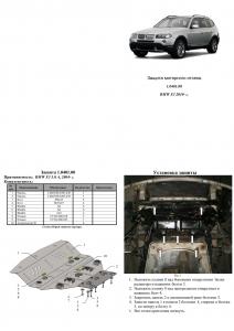 Защита двигателя BMW X3 E83 - фото №8