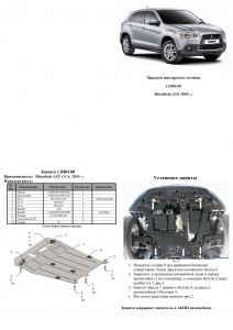 Захист двигуна Peugeot 4008 - фото №4