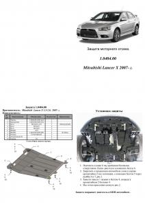 Защита двигателя Mitsubishi Lancer Х - фото №6