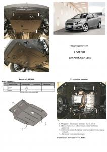 Защита двигателя Chevrolet Aveo T300 - фото №6