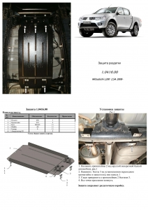 Захист двигуна Mitsubishi L200 4 - фото №16 + 1 + 1 + 1 + 1 + 1